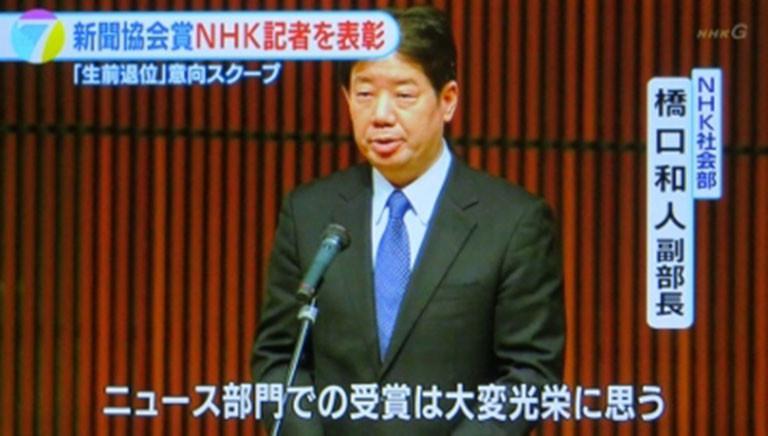 NHK宮内庁担当キャップ橋口和人記者