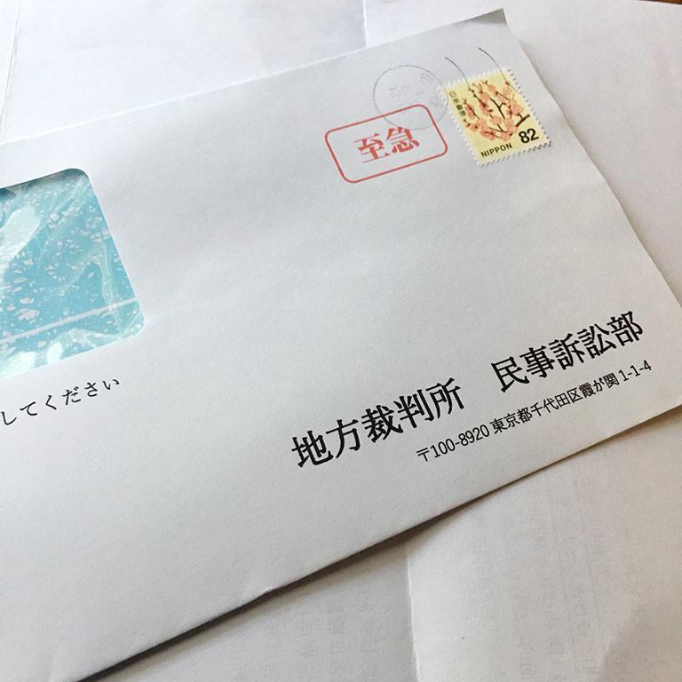 「奈良英喜(@hideki_nara)」さんの実家に届いたという封書