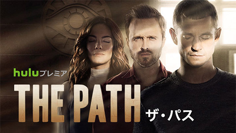 Tha Path-hulu