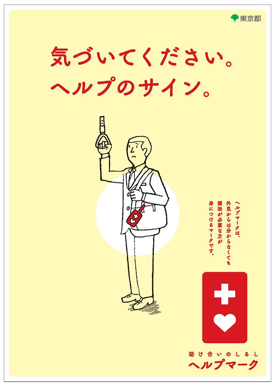 ヘルプマークポスター