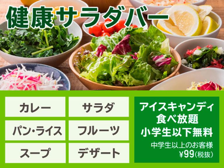 健康サラダバー